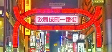 歌舞伎町 風俗